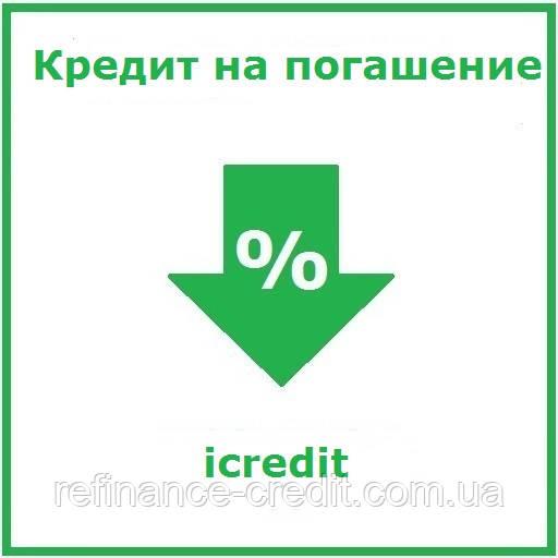 Досрочное погашение кредита без комиссии