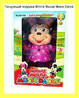 Танцующая игрушка Minnie Mouse Music Dance!Акция