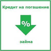 Кредит на погашение займа