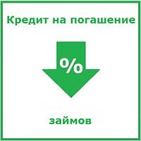 Кредит на погашение займов