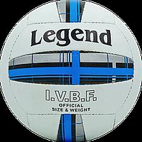 Волейбольный мяч Legend (5181)