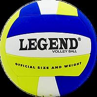 Волейбольный мяч Legend EVA (5664), фото 1