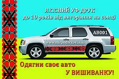 Автовишиванка орнамент АВ001