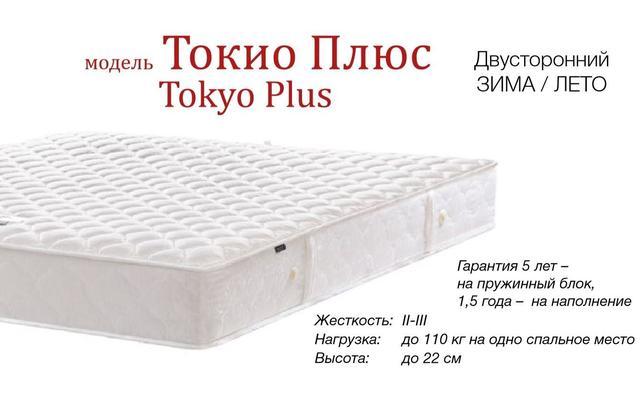 Матрас TOKYO plus / ТОКИО плюс двусторонний (Пружинный блок Bonnel) зима-лето