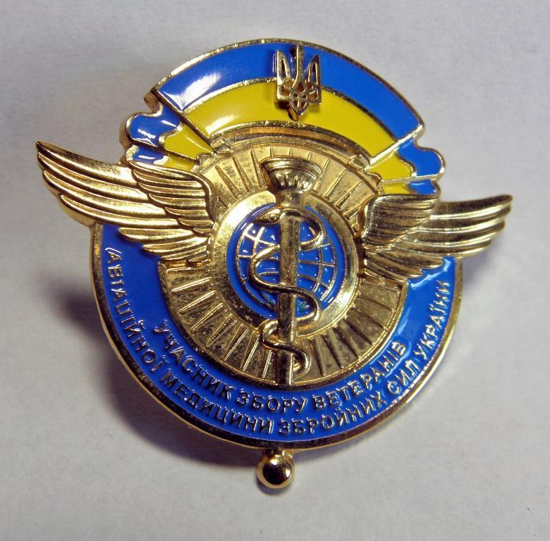 """Знак """"Уч. збору ветеранів авіаційної медицины"""