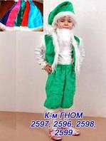 Карнавальный (новогодний) костюм Гномик