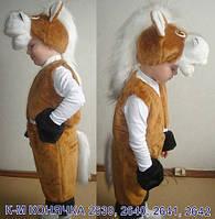 Карнавальный (новогодний) костюм Конь лошадка