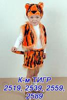 Карнавальный (новогодний) костюм Тигр