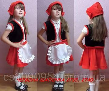 Карнавальный (новогодний) костюм Красная Шапочка для девочки