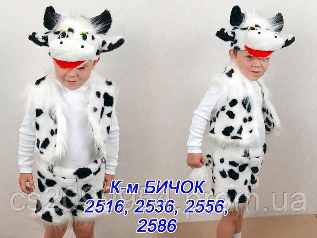Карнавальный (новогодний) костюм Бык Коровка