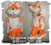 Карнавальный (новогодний) костюм Лисичка лиса для девочки