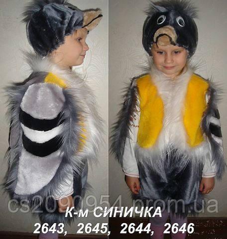 Карнавальный (новогодний) костюм Синичка для мальчика и девочки