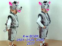 Карнавальный (новогодний) костюм Волк