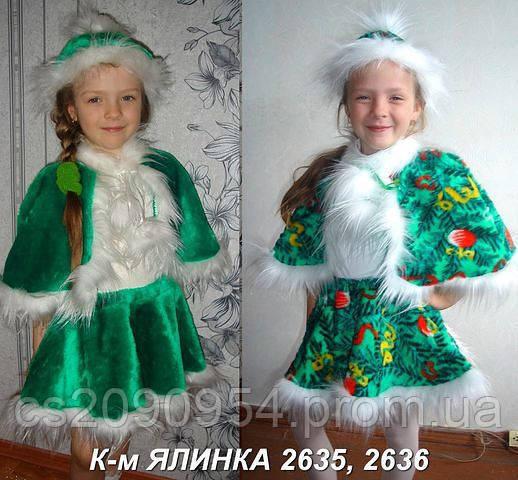 Карнавальный (новогодний) костюм Елочка елка для девочки