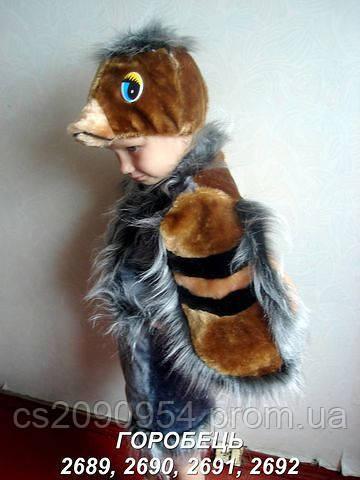 Карнавальный (новогодний) костюм Воробей для мальчика и девочки