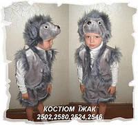 Карнавальный (новогодний) костюм Ежик