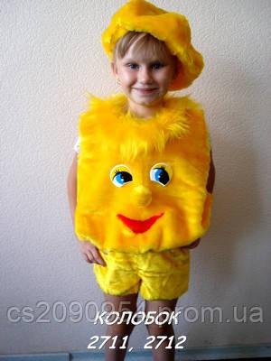 Карнавальный (новогодний) костюм Колобок для девочки и мальчика