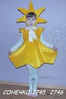 Карнавальный (новогодний) костюм Солнце Солнышко для девочки