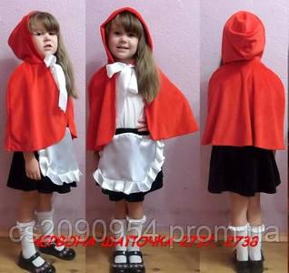 Карнавальный (новогодний) костюм Красная Шапочка (накидка с капюшоном) для девочки