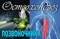 Препараты для суставов, позвоночника Арго (артрит, артроз, остеохондроз, межпозвоночные грыжи)