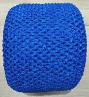 Ткань-резинка для ажурного топа, шапочки, ширина 15 см. Синяя электрик. Отрез 60 см