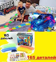 """Автотрек детский конструктор """"Волшебная трасса"""" (Magic Tracks) 165 деталей"""