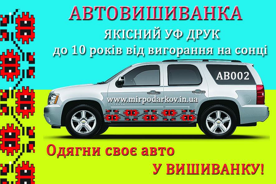 Автовишиванка орнамент АВ002