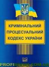 Кримінальний процесуальний кодекс України станом на 23.10.2019 Нова редакція