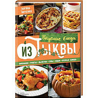 Книга Вкусные блюда из тыквы. Запеканки, рулеты, выпечка, супы, каши, вторые блюда З.Ивченко
