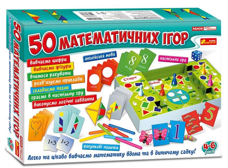 Большой набор.50 математических игр 12109058У 5863