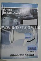 Рупор-мегафон - Power Megaphones ER-66 USB 50W (без аккумулятора), фото 1