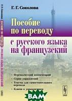 Г. Г. Соколова Пособие по переводу с русского языка на французский