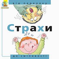 """Детская развивающая книга """"Страхи: від переляку до сміливості"""""""