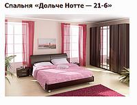 Спальня «Дольче Нотте — 21-6»