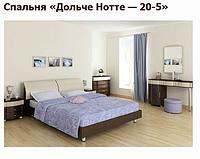 Спальня «Дольче Нотте — 20-5»