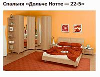 Спальня «Дольче Нотте — 22-5»