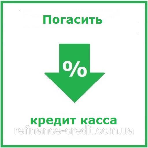 Получить кредит чтобы закрыть кредит кредит с открытыми просрочками украина
