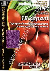 Семена редиса «18 карат» 15 г, инкрустированные