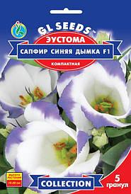 Еустома Сапфір Синій Серпанок