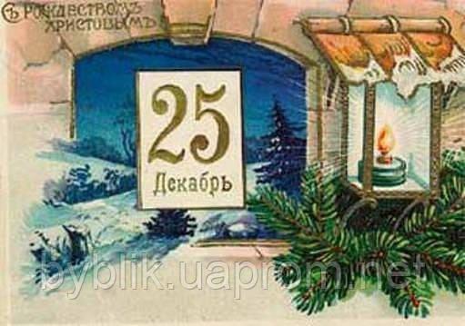 Католическое Рождество в Украине