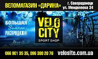 Предновогодние поступления и зимняя распродажа велосипедов!