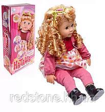 Кукла Наташа интерактивная делает зарядку шевелит губами