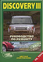 LAND ROVER  DISCOVERY 3  Модели 2004-2009гг. выпуска  Руководство по ремонту