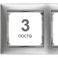 Рамка 3 поста Legrand Valena 770333 матовый алюминий