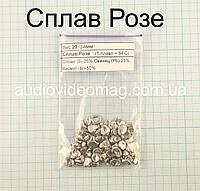 Легкоплавкий припой - сплав Розе (20 грамм)