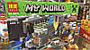 Конструктор my world, конструктор для мальчика, шикарный подарок