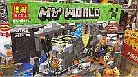 Конструктор my world, конструктор для мальчика, шикарный подарок, фото 1