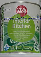 VivaColor Interior Kitchen Моющаяся краска для стен База С 0,9л