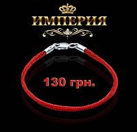 Браслет красный с шёлковой нитью с серебряным замком