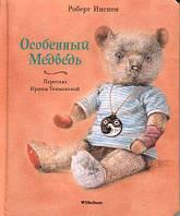 Особенный Медведь. Пересказ Ирины Токмаковой